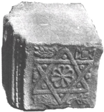 Solmons-seal-stone-3csynagoguegalilee.png