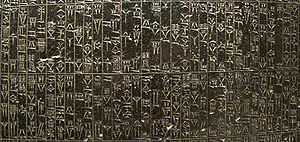 Hamurapi codex fragment.jpg